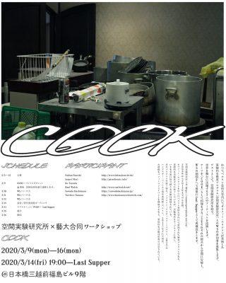 Fabian Knecht – Cook – Workshop at Tokyo University of the Arts