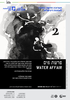 Ella Littwitz at The Israeli Center for Digital Art